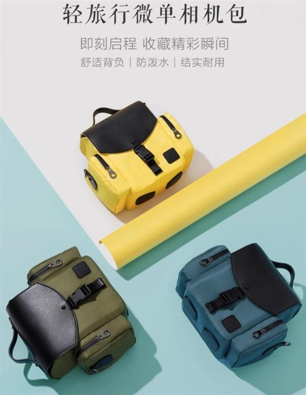 Xiaomi представила сумку для фотокамеры